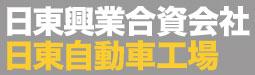 日東興業合資会社 日東自動車工場